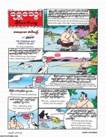 Shwe Thway Journal