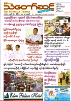 The Myanmar Herald Journal