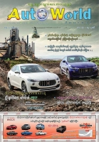 Auto World Journal