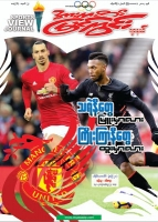 Sport View Journal