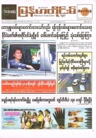 Myanmar Times Journal