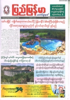 Pyi Myanmar Journal