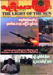 The Light of Asia Journal