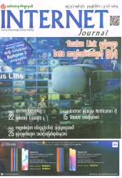 Internet Journal