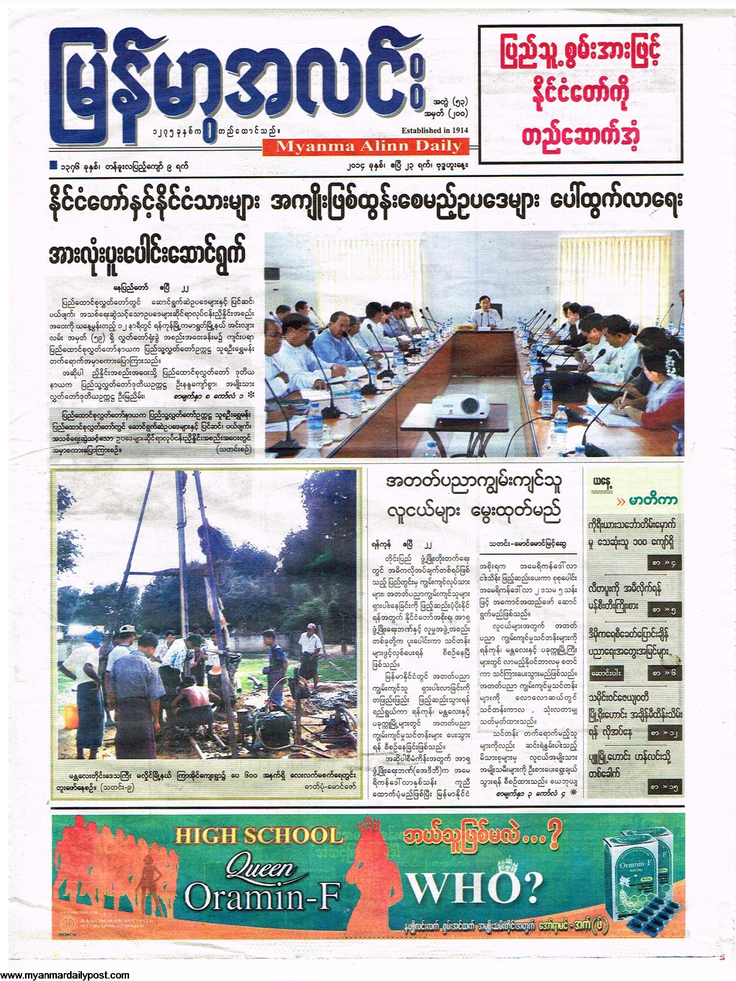 Myanmar Journals Free Download Home: Myanma Alinn Daily Journal