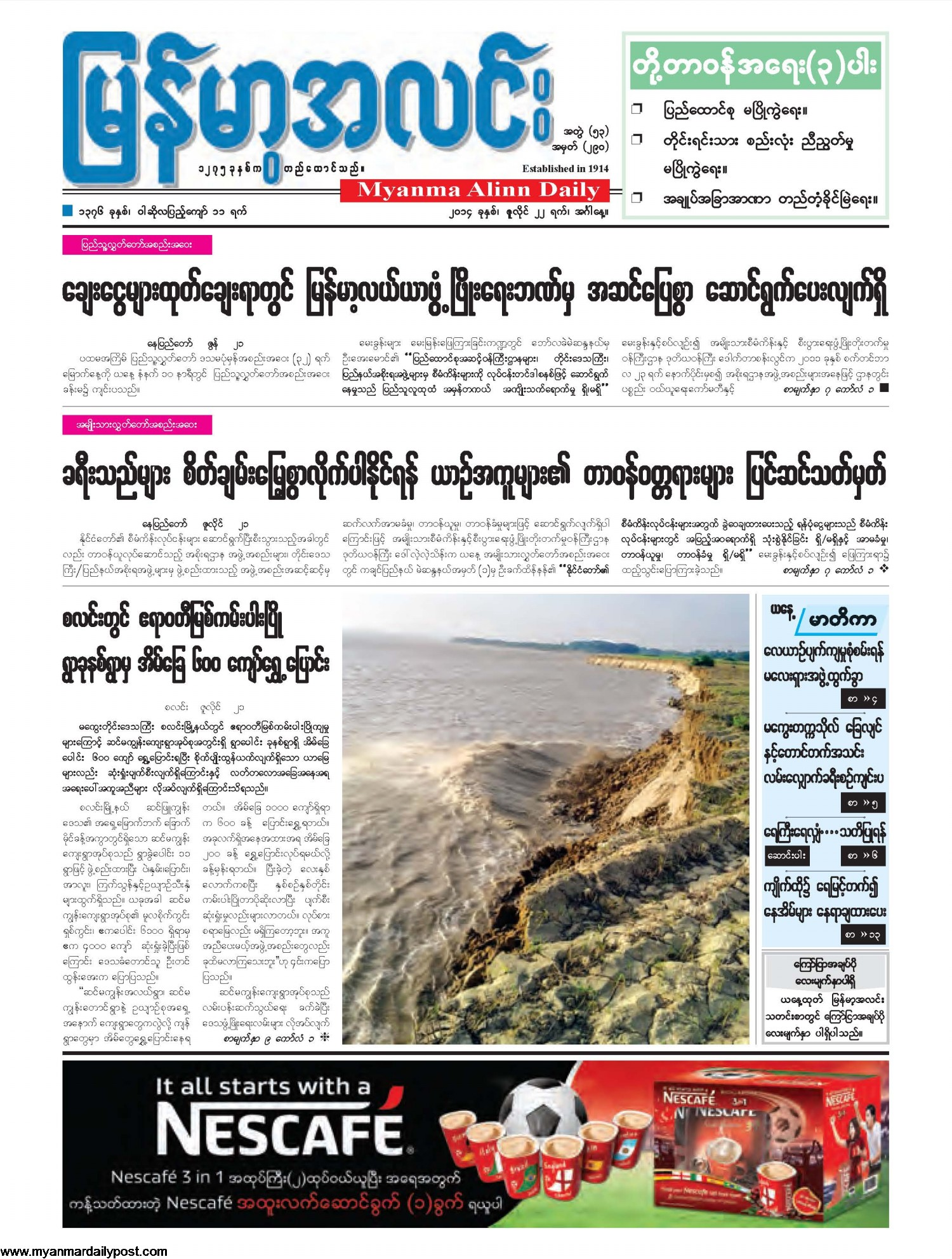 Myanma Alinn Daily Journal: Myanma Alinn Daily Journal