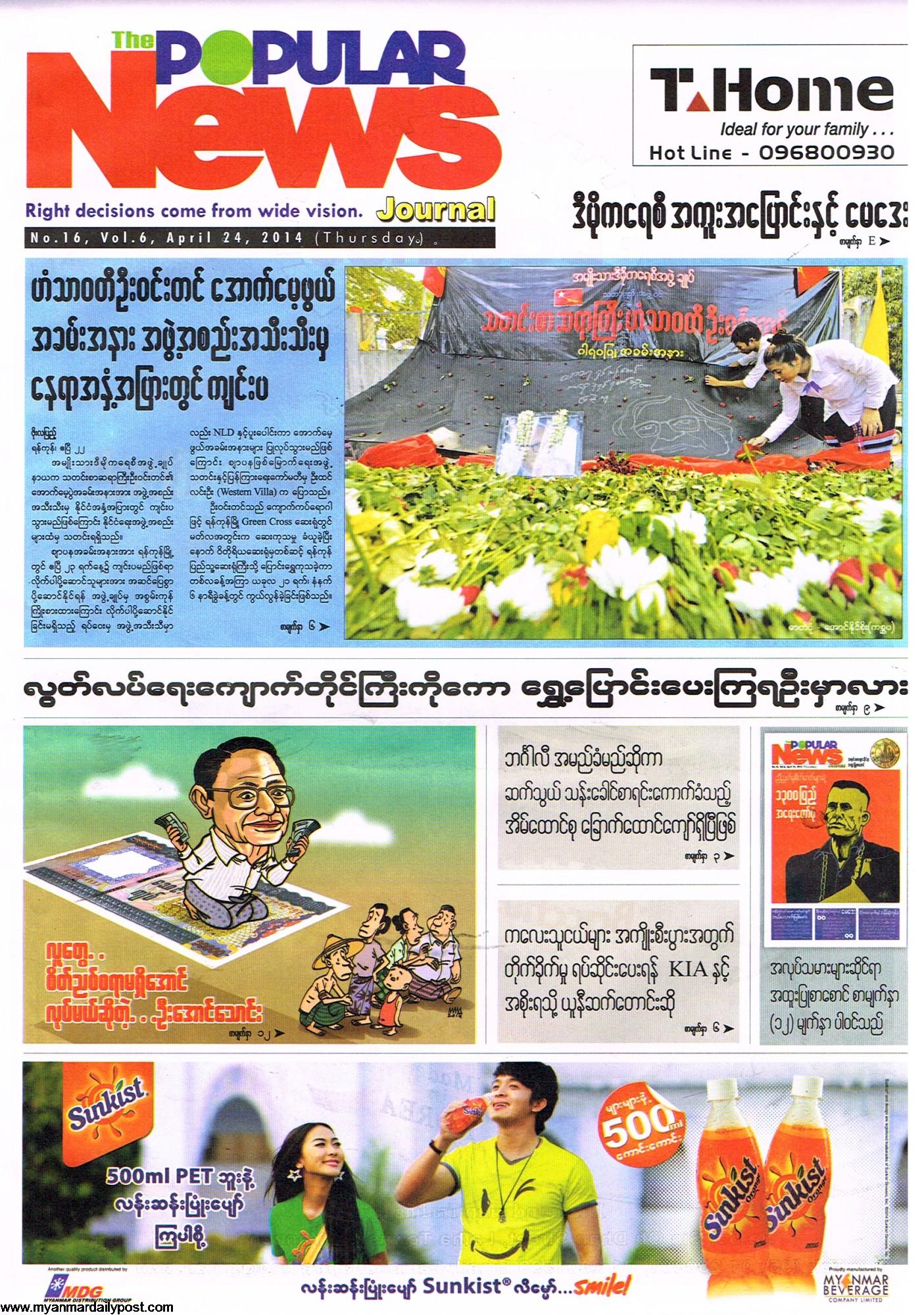 Free 4 Reader - Popular News Journal Journal