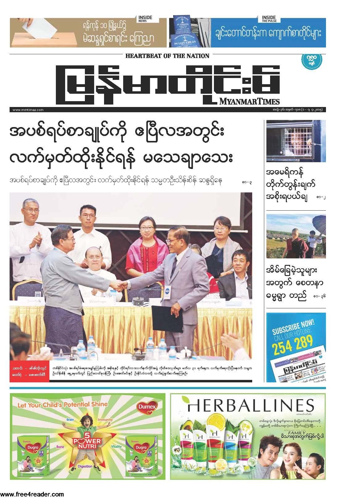 Myanmar Journals Free Download Home: Myanmar Times Journal Journal