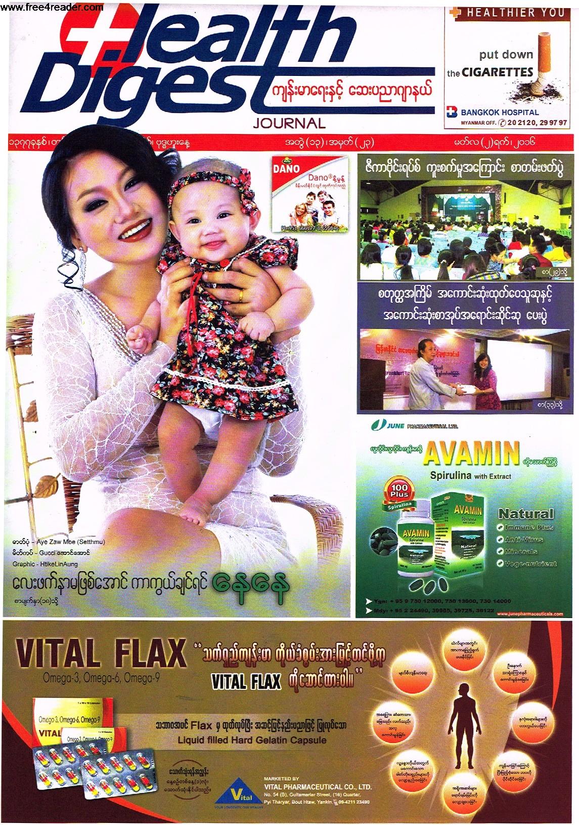 Free 4 Reader - Health Digest Journal Journal