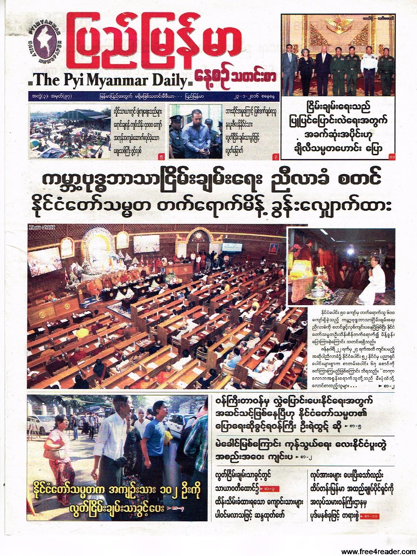 Pyi Myanmar Daily Journal: The Pyi Myanmar Daily Journal