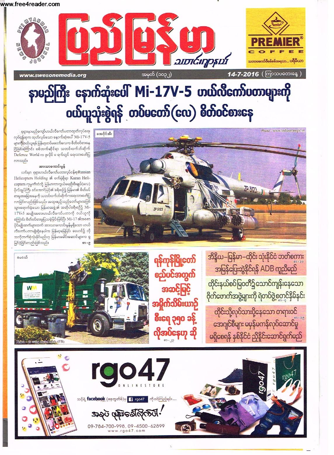 Myanmar Journals Free Download Home