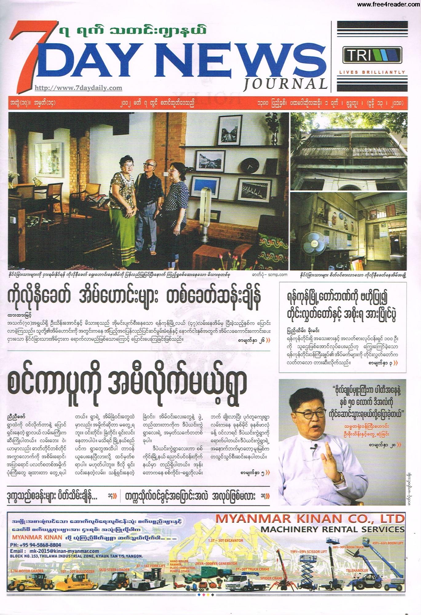 7 day news journal myanmar