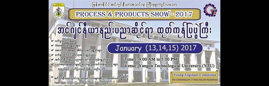 Process & Product Show 2017