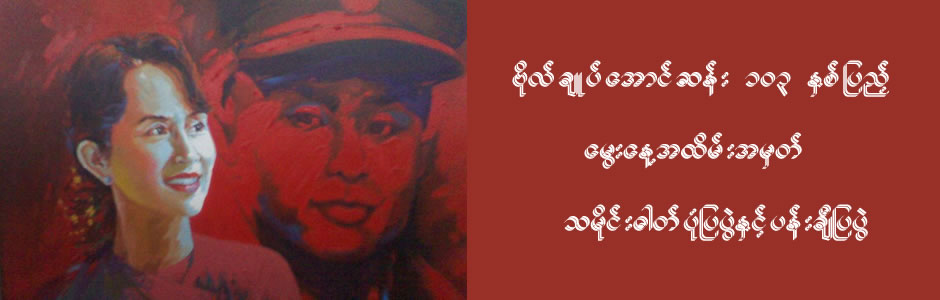 Historic Photo and Art exhibition for General Aung San 103 anniversary