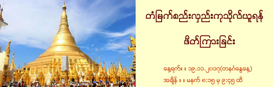 Broom sweep invitation at Shwedagon Pagoda