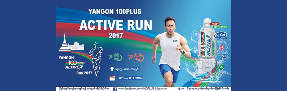 Yangon 100PLUS Active Run 2017