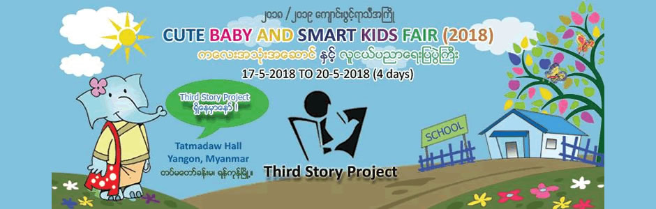 Cute Baby and Smart Kids Fair 2018
