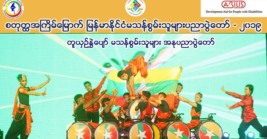4th Myanmar Disabled Art Festival 2019