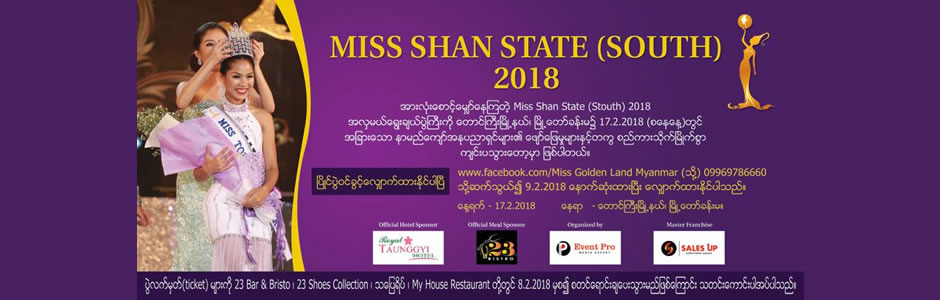 Miss Shan State (South) 2018 Final
