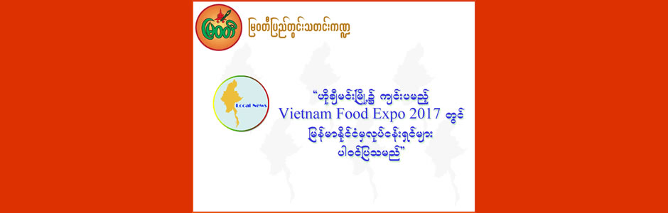 Vietnam Food Expo 2017