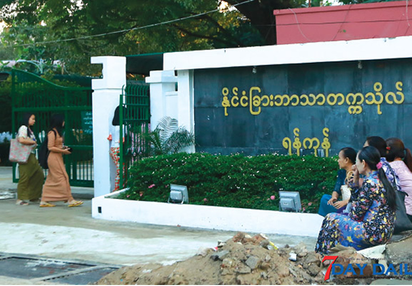 University of Foreign Language, Yangon, entrance application is opened online on 29 April