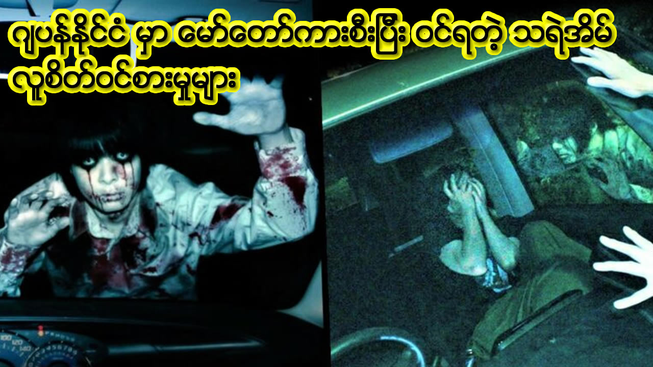 You Can Now Get Scared Sh*tless At This Drive-Thru Haunted House In Japan