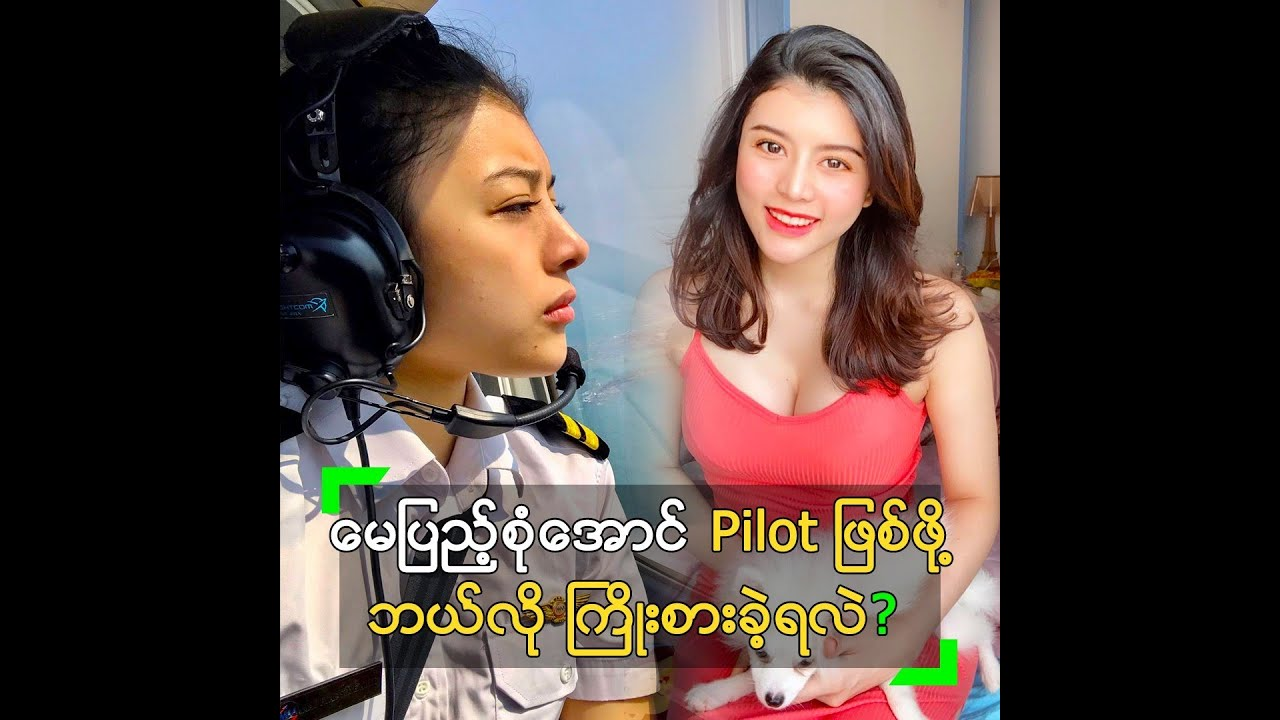 How hard May Pyae Zone Aung tried to be pilot