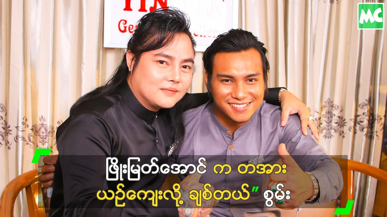 Swan said Pyo Myat Aung is very polite.