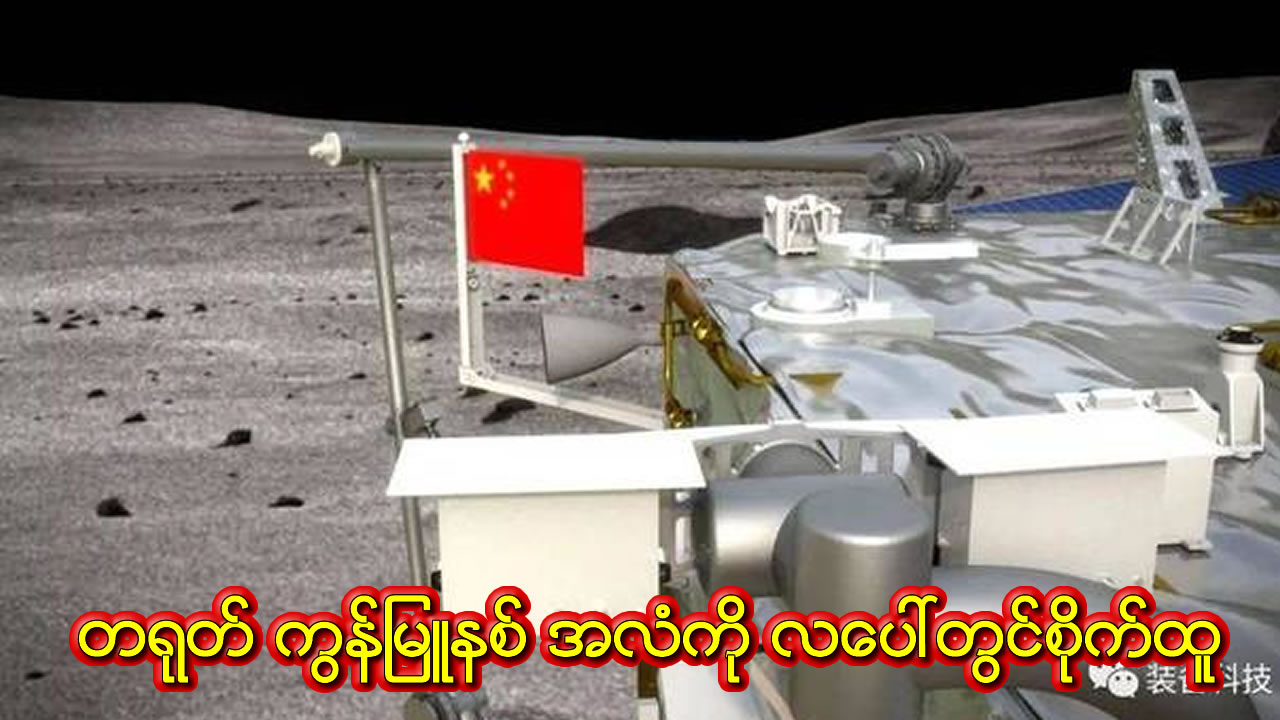 China places its communist flag on the moon