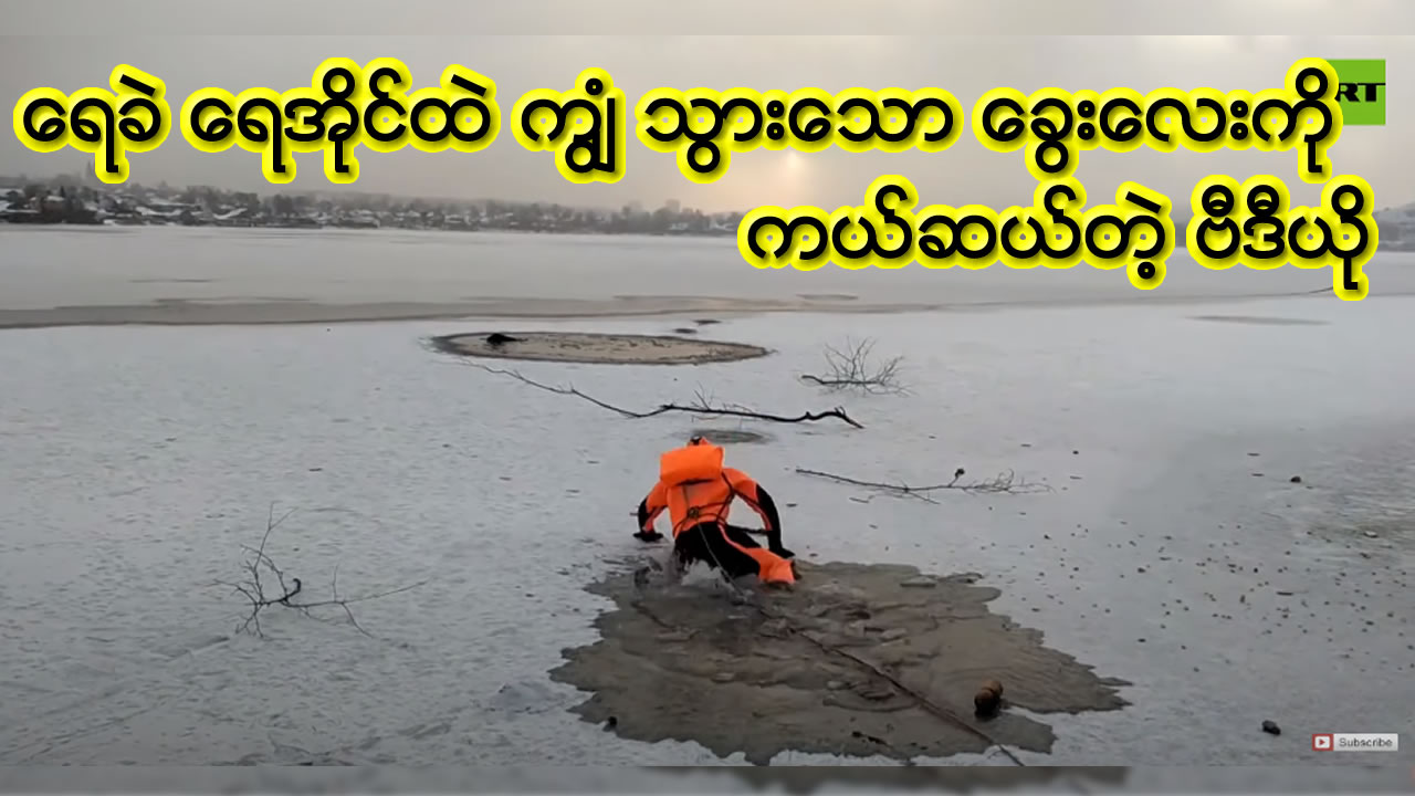 A dog that fell through thin ice was saved by a brave rescuer in Russia