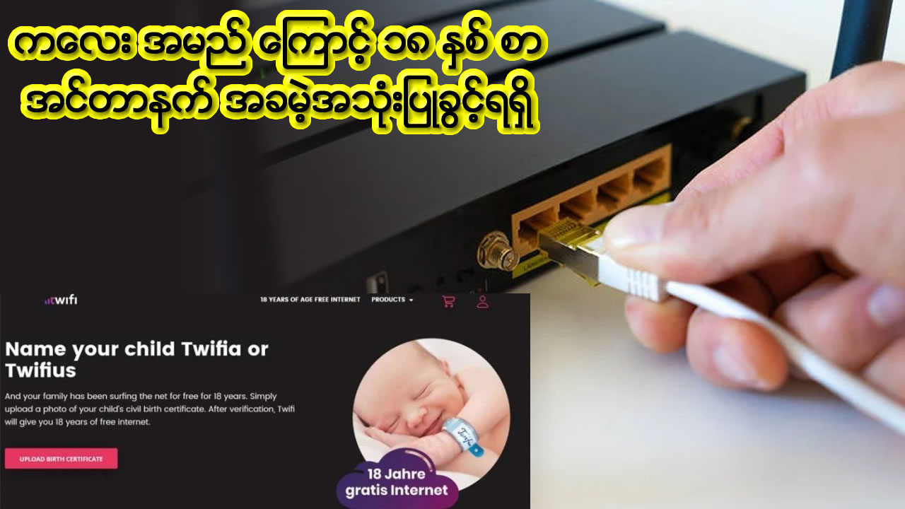 Parents Name Daughter After Internet Provider to Get Free Wi-Fi for 18 Years