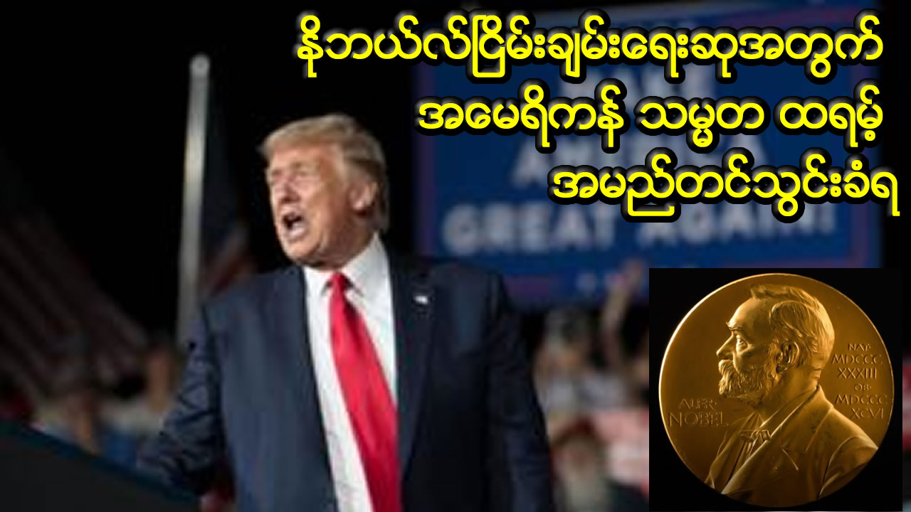Trump Nobel Peace Prize nomination - what you need to know