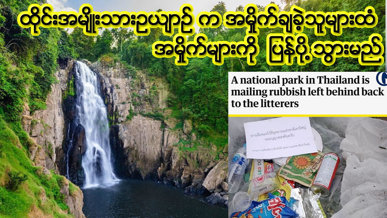Thai national park will collect, mail litter back to visitors who left it behind