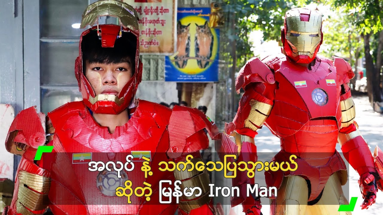 Myanmar Iron Man