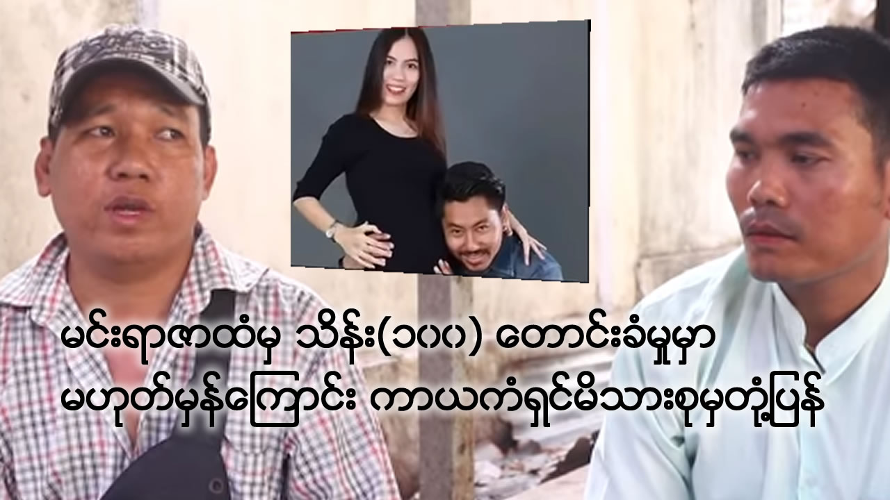 Untrue that requesting 100 lakhs from Actor Min Yarzar