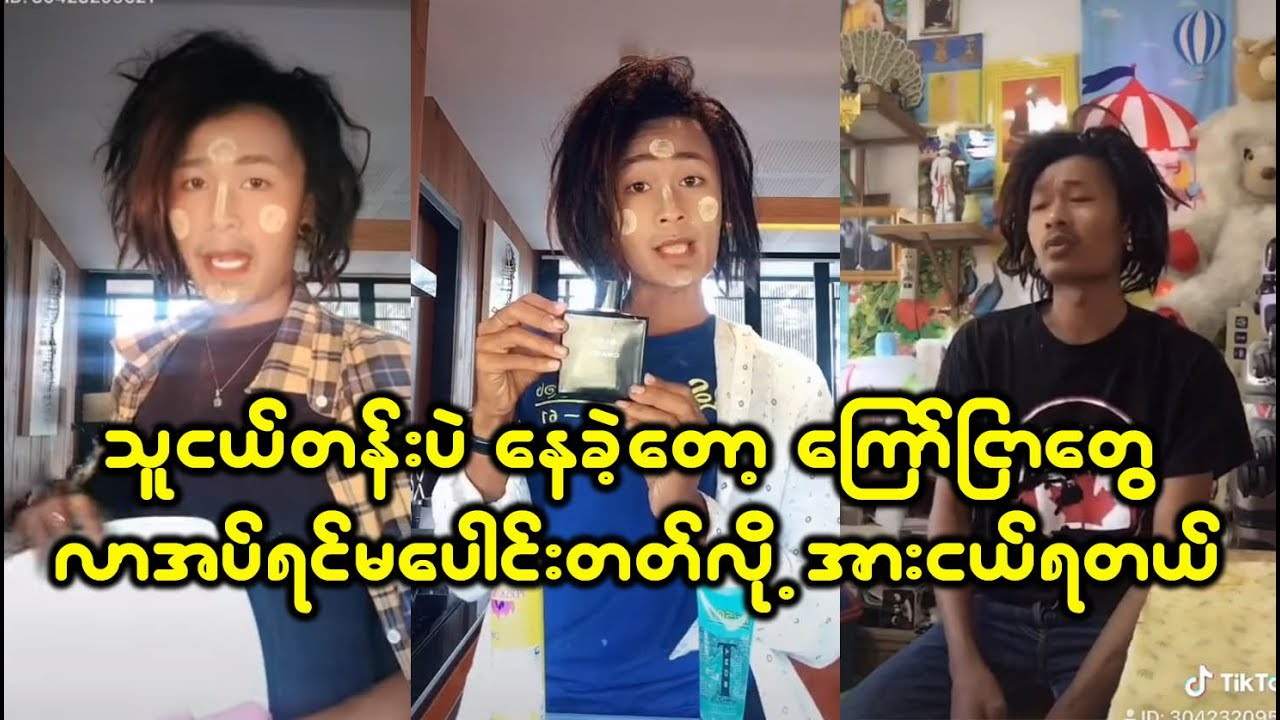 Aung Nyein Chan said after money running out which I earned from Thailand I received advertisement