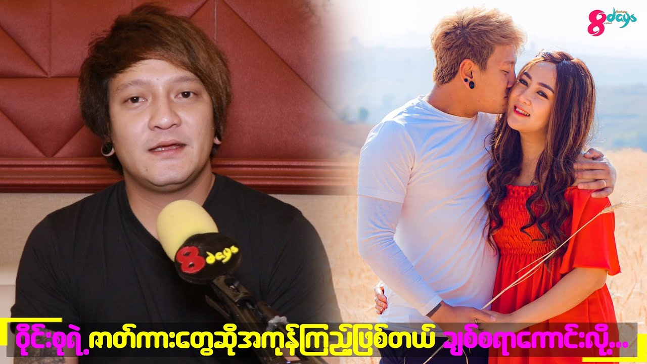 Aung La said he watched all the movies of Wai Su
