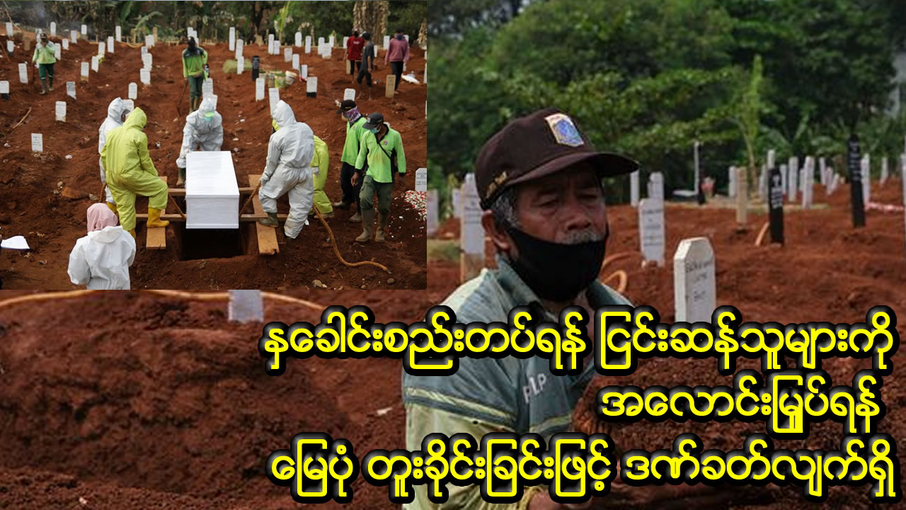People forced to dig graves as brutal punishment after refusing to wear masks
