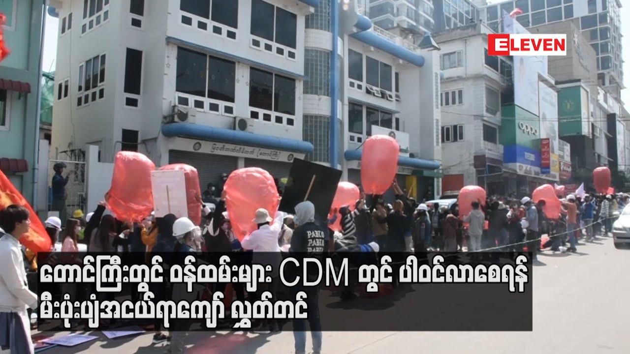 CDM Protest at Taung Gyi
