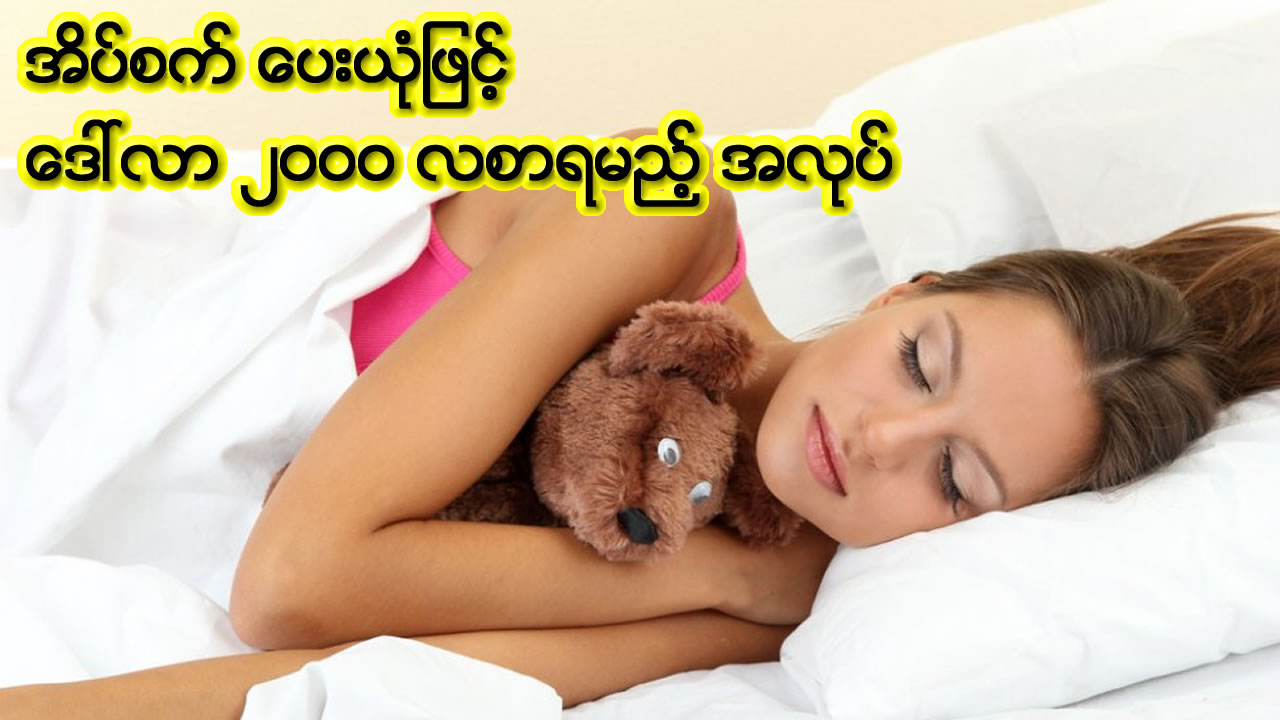 Website offers $2,000 for dream job -- five nights of sleeping