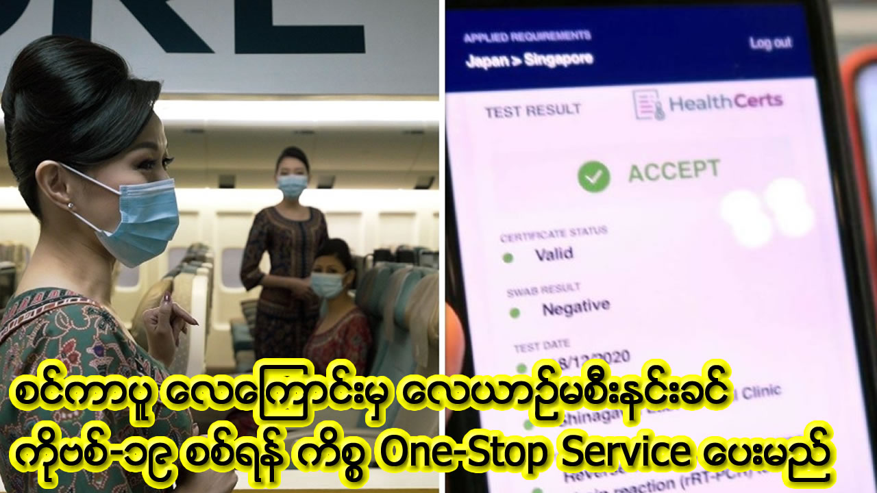 SIA has one-stop portal to book & get Covid-19 test result before flying