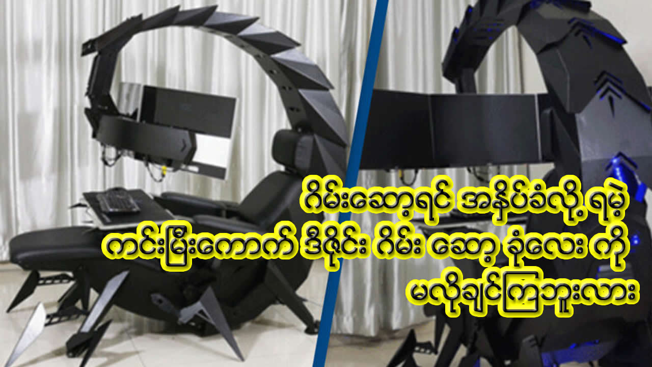 Game Like An Evil Genius In This Giant Scorpion Gaming Chair