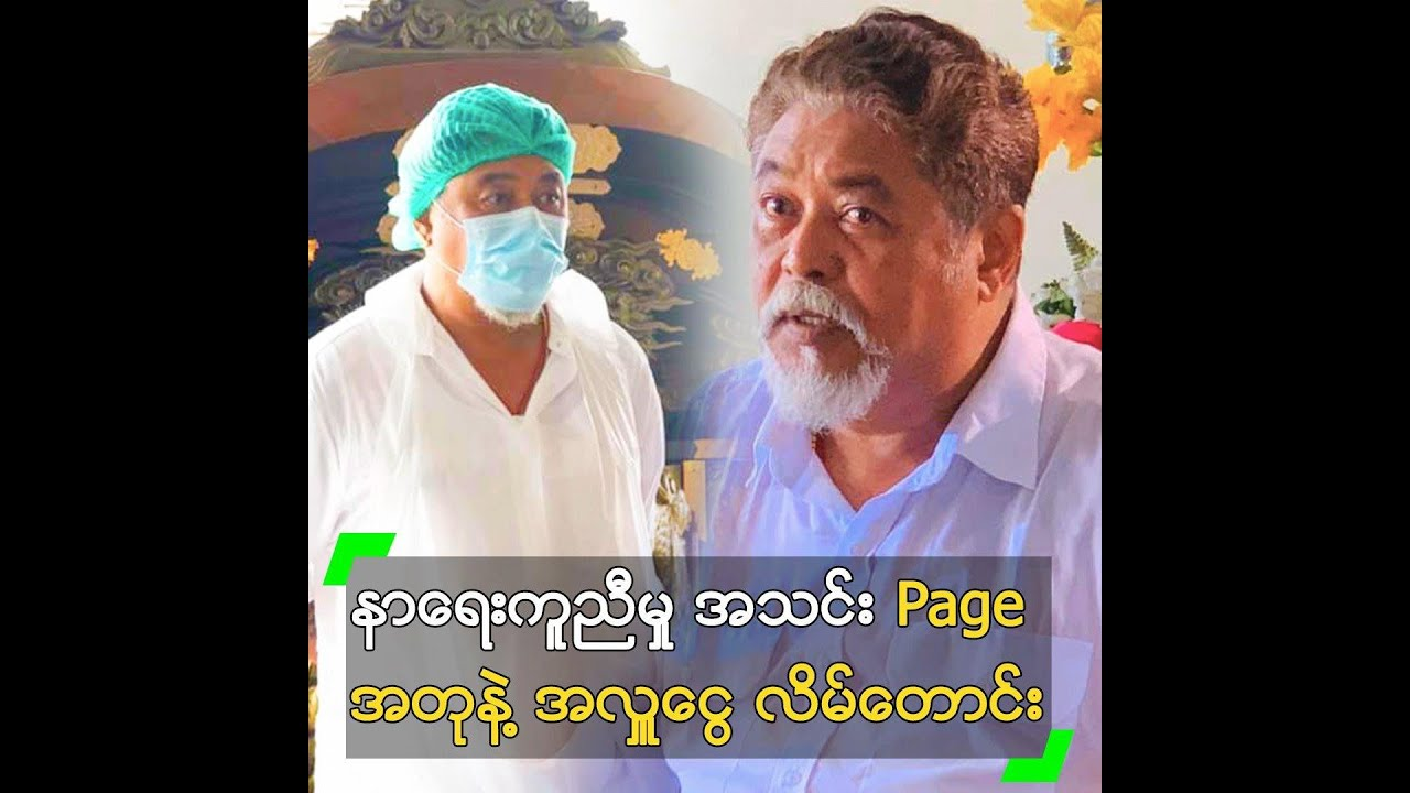 Fake funding page of Yangon Free Funeral Service