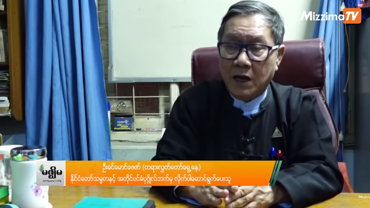 U Khin Maung Zaw is appointed for State Councilor case