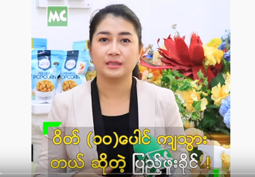 Pyae Phu Khine said she loss 10 pounds in home stay time