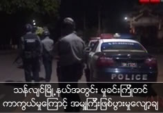 Big crime rate reduce in Thanlyin Tsp. because of precaution