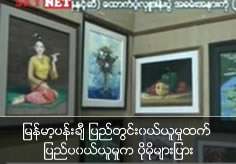 Foreign countries buying much more than local in Myanmar painting
