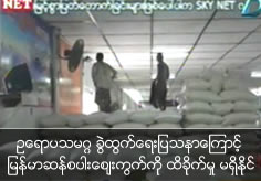 Splitting EU problem can't damage to Myanmar Rice Market