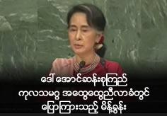 Speech of Daw Aung San Su Kyi on UN