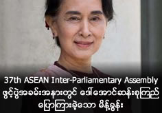 Speech of Daw Aung San Su Kyi on 37th ASEAN INTER-PARLIAMENTARY ASSEMBLY opening ceremony
